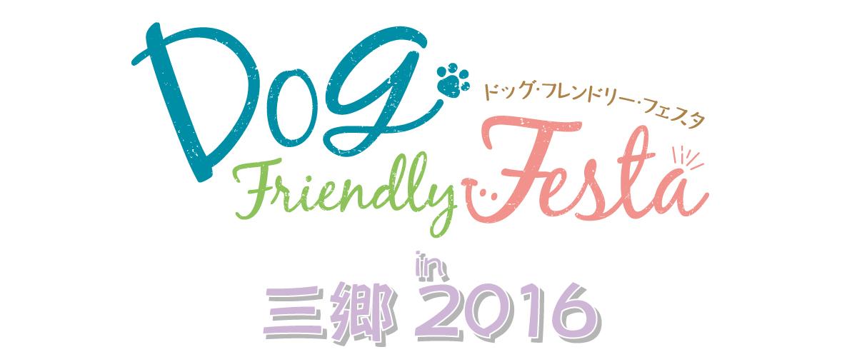 dffinmisato2016_logo