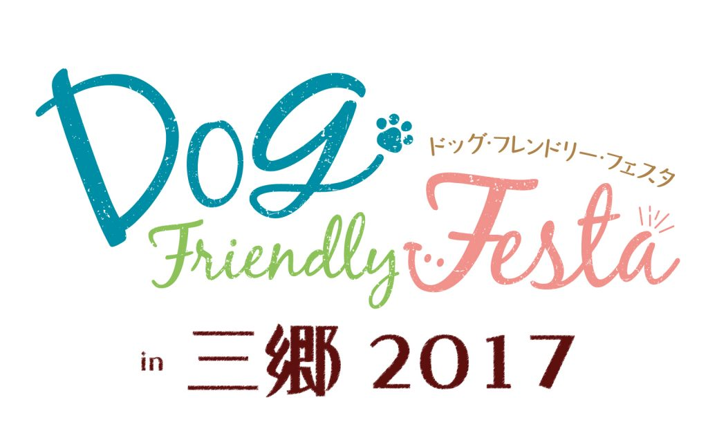 dogfriendlyfesta_misato2017_logo